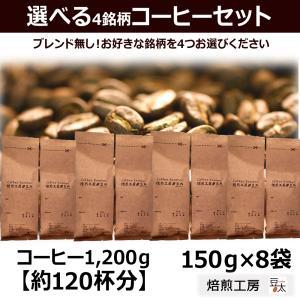 コーヒー豆 選べるセット 15銘柄から4種類