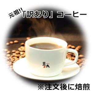 コーヒー豆 元祖!訳ありコーヒー  10g...