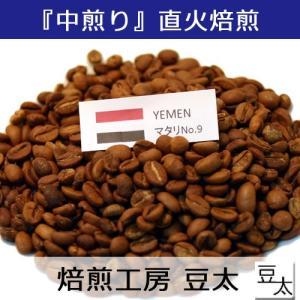 コーヒー豆 モカ・マタリNo.9 500g×2袋/豆のまま限定セール