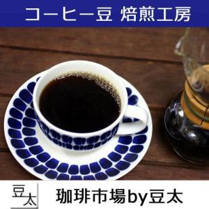 コーヒー豆 マンデリンスペシャルティセット