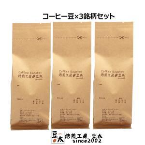 コーヒー豆 高品質 プレミアムグレードセット...