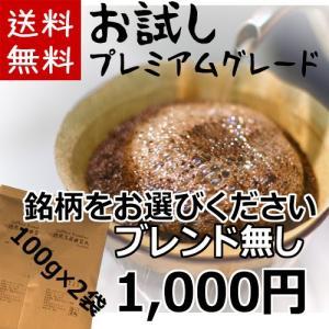 「豆のまま」限定 1〜2ランク上のお試しコーヒー豆 単一銘柄100%使用(ブレンド無し) 銘柄を一つ...