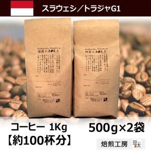 コーヒー豆 1kg トラジャ/豆のまま限定...