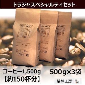 コーヒー豆 セール トラジャスペシャルティセットpp...
