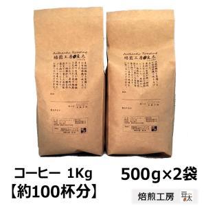 コーヒー豆 キリマンジャロAA 500g×2袋/豆のまま限定