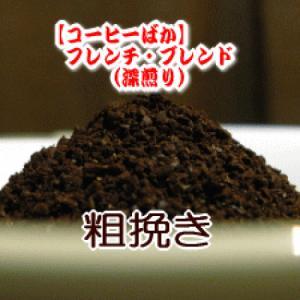 粗挽き コーヒー 粉 100g 10杯〜13杯 フレンチ・ブレンド(アイスコーヒーも美味)/赤ワインのような豊かなコク メール便