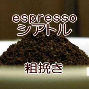 粗挽き エスプレッソ 300g メール便 シアトル・ブレンド/深煎りのコクと苦味がミルクとあいまってビターチョコのよう|coffeebaka