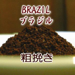 送料無料 粗挽き ブラジル 120g 12杯〜16杯 コーヒー 粉/ナッツのような、甘く香ばしい華やかな香り  ブラジル・サントス・N