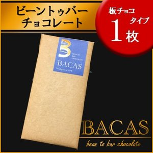 今流行のビーントゥバーチョコレート!  BACAS バカス マダガスカル70% ハイカカオ  当店の...
