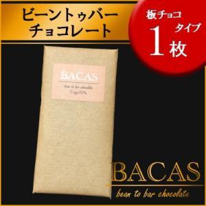 今流行のビーントゥバーチョコレート!BACAS バカス トーゴ70% ハイカカオ 義理 職場にも! ...