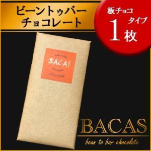 今流行のビーントゥバーチョコレート!  BACAS バカス ベトナム70% ハイカカオ  当店のチョ...