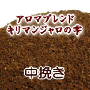 中挽き コーヒー 粉 120g 浅煎り アロマブレンド・キリマンジャロの雫 メール便 コーヒー/珈琲/珈琲豆/粉/業務用|coffeebaka