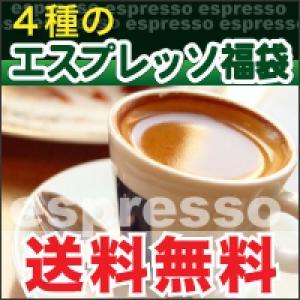 コーヒー豆 人気 4種のエスプレッソ豆 福袋  (宅急便)各150g計600g|coffeebaka