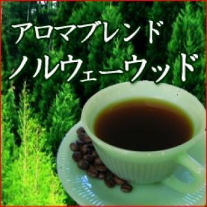 コーヒー豆 アロマブレンド『ノルウェーウッド』 -250g-...