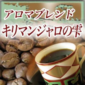 コーヒー豆 人気『キリマンジャロの雫』 -250g-(メール...