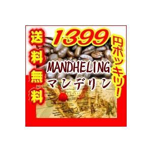 マンデリンG1 コーヒー豆 インドネシア・スマトラ(250g...