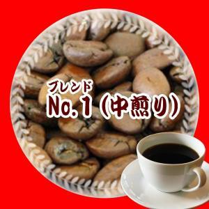コーヒー豆 人気 オリジナル・ブレンド・No,1(中煎り)250gメール便|coffeebaka