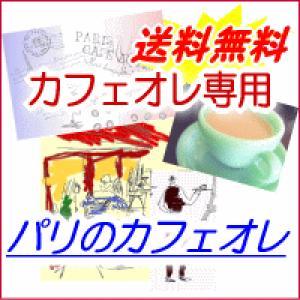 レギュラーコーヒー豆/粉 ※ネスレのバリスタ等インスタントコーヒー用マシンは利用不可。 【対応可能な...