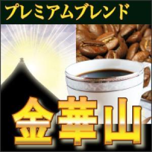 コーヒー豆 人気プレミアムブレンド『金華山』 -250g-(...