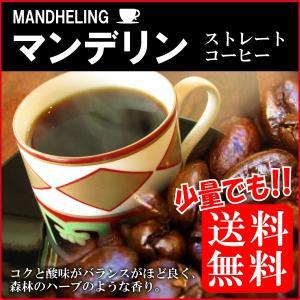 コーヒー豆 人気インドネシア・スマトラ・マンデリンG1スペシ...