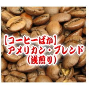 コーヒー豆 コーヒー粉 浅煎り 150g メール便 アメリカン・ブレンド/リンゴのような甘く爽やかな風味  珈琲豆|coffeebaka