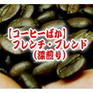 送料無料  コーヒー豆 3kg300杯〜350杯 フレンチ・ブレンド(アイスコーヒーも美味)/赤ワインのような豊かなコク 芳醇な香ばしい|coffeebaka