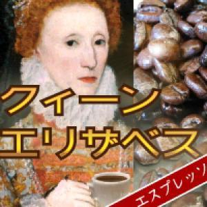 エスプレッソ 豆/粉『クイーン・エリザベス』300g 30杯〜45杯(メール便)|coffeebaka