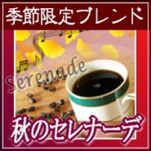 コーヒー豆 500g 宅急便 季節限定ブレンド『秋のセレナー...