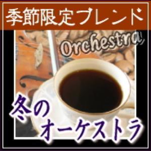 送料無料  コーヒー豆 800g 80杯〜90杯 季節限定ブ...