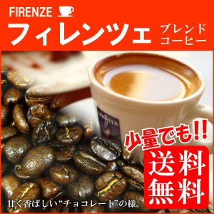 エスプレッソ用 コーヒー豆 フィレンツェブレンド150g メール便|coffeebaka