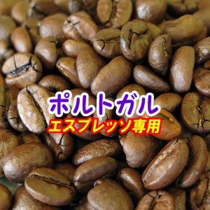 エスプレッソ豆コーヒー 旨味爆発ポルトガル・ブレンド (メール便)250g|coffeebaka