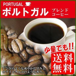 エスプレッソ用 コーヒー豆 ポルトガルブレンド200gメール便