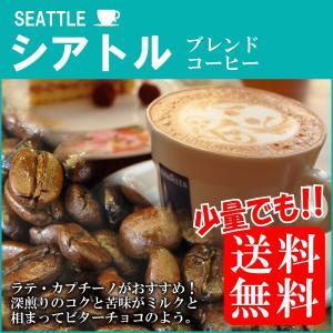 エスプレッソ豆 コーヒー シアトルブレンド150gメール便 ポイント消化 送料無 食品 お試し|coffeebaka