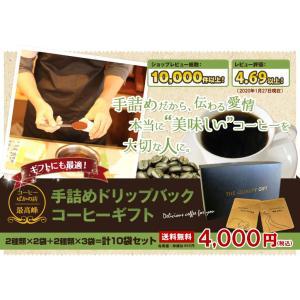 新しく、チョコレートセットが選択できるようになりました!【コーヒーばかの店最高峰!】手詰めドリップ ...
