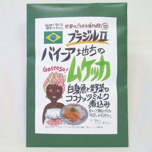 【CP】世界のごちそう博物館 レトルトシリーズ 「ムケッカ」|coffeemeetsbagels|02