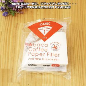 【CP】アバカ円すいコーヒーフィルター AC1-100W 1杯用 100枚|coffeemeetsbagels