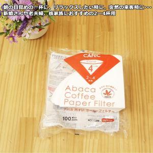 【CP】アバカ円すいコーヒーフィルター AC4-100W 2~4杯用 100枚|coffeemeetsbagels