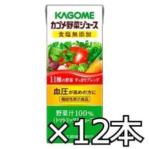 (送料無料) カゴメ 野菜ジュース 食塩無添加 200ml ...