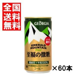 (送料無料)コカコーラ ジョージア エメラルドマウンテンブレンド 至福の微糖 185g 60本入り(30本×2ケース)
