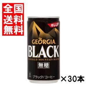 (送料無料)コカコーラ ジョージアエメラルドマウンテンブレンド ブラック 185g 30本入り