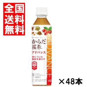 (送料無料)コカコーラ からだ巡茶 Advance 410ml PET 48本(24本×2ケ−ス)
