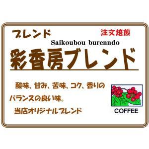 彩香房ブレンド 200g|coffeesaikoubou