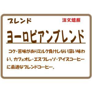 ヨーロピアンブレンド 200g|coffeesaikoubou