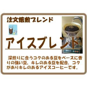 アイスブレンド 200g|coffeesaikoubou