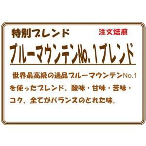 ブルーマウンテンNo.1ブレンド 200g|coffeesaikoubou