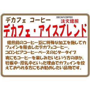 デカフェ・アイスブレンド 200g|coffeesaikoubou