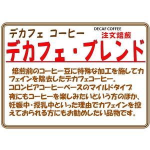 デカフェ・ブレンド 200g|coffeesaikoubou