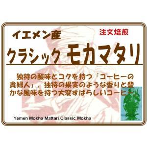 クラシック モカマタリ 200g|coffeesaikoubou