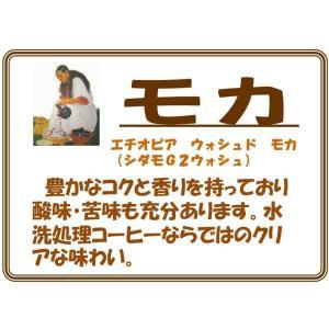 モカコーヒー(ウォシュ) 200g|coffeesaikoubou