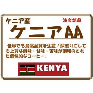 ケニヤ AA 200g|coffeesaikoubou